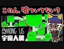 【ゲームハイライト】アドミン探偵とクルーの協力で犯人を追い詰めろ!【Among Us/宇宙人狼】