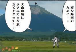 【ゆっくり】大山山系縦走RTA part1【