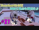 【Stonehearth:ACE】 姉妹で雪山を開拓せよ #21 【VOICEROID実況プレイ 】
