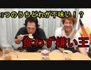 食わず嫌い王(風)やってみた!【いまさらトライチャンネル】#125