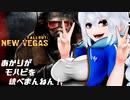 【Fallout:New Vegas】あかりがモハビを統べまんねん!