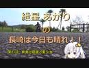 長崎県は今日も晴れ!!第01話「単車と眼鏡と美少女」