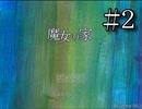 超有名フリーゲーム【魔女の家】#2
