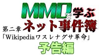 【MMD杯ZERO3予告動画】MMDで学ぶネッ