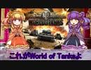 【ゆっくり解説】世界の戦車・変車・偉車紹介【World of Tanks】