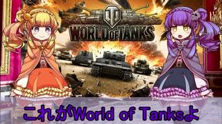 【ゆっくり解説】世界の戦車・変車・偉車