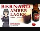 【飲み物祭2020】ぐだ呑みセイカ【BERNARD AMBER LAGER】