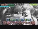 青春高校3年C組 2020/11/30放送分