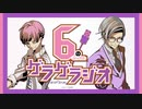 6-シックス-のゲラゲラジオ 第25回 本編(2020/11/30)