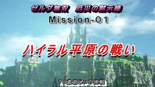 ゼルダ無双(Mission-01:ハイラル平原の戦い)70歳の爺様がハイラルを護る)