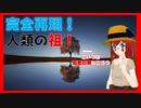 """【いわゆるSCP解説とは違います】日本生類創研 製品紹介「あ-A-0111 """"家庭用アダム""""販売カタログ 」【例によって凍霧さん製】"""