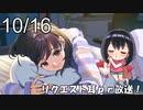 10/16 リクエスト耳pr放送