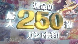 シャニマス 運命の最大250連ガシャ無料TVCM