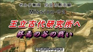 ゼルダ無双(Mission-02:終焉の谷の戦い:王立古代研究所へ)70歳の爺様がハイラルを護る)