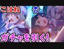 【プロセカ】杏ちゃん&こはねちゃん! 持ち石は10連分だけ! 果たして引けるのか⁉【プロジェクトセカイ】