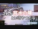 【WoT】 方向音痴のワールドオブタンクス Part131 【ゆっくり実況】