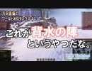 【WoT】 方向音痴のワールドオブタンクス Part131 【ゆっくり...