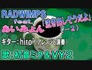(RADWIMPS feat.あいみょん)「泣き出しそうだよ」 / ボカロコラボ+アコギアレンジ(-2)cover