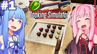 琴葉茜と葵の本気お料理配信#1【Cooking S