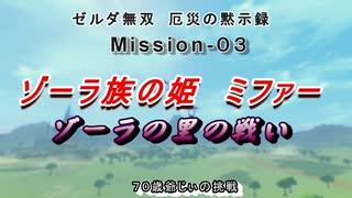 ゼルダ無双(Mission-03:ゾーラの里の戦い:ゾーラの王女ミファー)70歳の爺様がハイラルを護る)