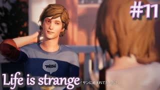【Life is strange】時間を戻しながら米ハ