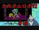 【実況】カスタムロボV2を人狼が楽しみながらプレイ #65