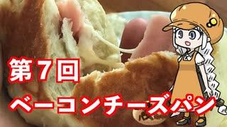 あかりちゃんとパンを焼こう!! 第7回