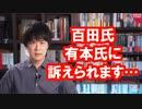 百田尚樹さん、有本香さんに訴えられることになりました…