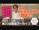 神尾晋一郎のカクテルディナーShow_第20回(2020/11/20)