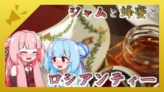 【紅茶日和】午後の茜茶 ジャムと蜂蜜とあまあまロシアンティー(飲み物祭2020)