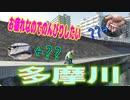 釣り動画ロマンを求めて 379釣目 (多摩川)