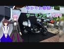 ゆかりお嬢様はツーリングが大好き ep 2「初の広島」