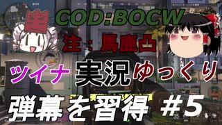 【COD:BOCW】特攻野郎ツイナちゃん#5【