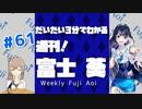 【週刊 富士葵 #61】だいたい3分で分かる先週の葵ちゃん【20年11月第4週】