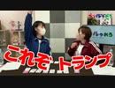 【らりルゥれろ】「これぞトランプ」決定戦!ソリティア vs 七並べ