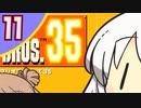 【ボイチェビ実況】35人で甲羅を送り合うマリオブラザーズ 11