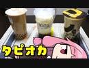 茜ちゃんのタピオカドリンク3種飲み比べ【飲み物祭2020】