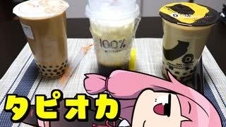 茜ちゃんのタピオカドリンク3種飲み比べ【
