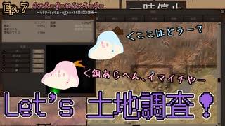 【kenshi】Ep.7 インベーダー×インベーダ