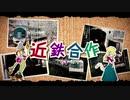 近鉄合作〜Kintetsu group collaboration〜
