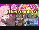 茜ちゃんのアナログゲームニュース! 2020年11月末
