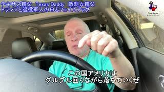 字幕【テキサス親父】 トランプと退役軍人の日とフェイスブック