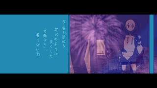 シモキム - 『透明花火』 / feat. flower