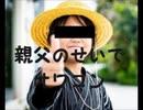 オワコン化した不登校YouTuberゆたぼんへ【ゆっくり雑談】
