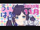 「ういはろー」まとめ2020.11【相羽ういは/にじさんじ切り抜き】