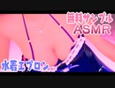 【耳舐めASMR】水着エプロン衣装で耳舐めマッサージ配信(サンプル)