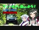【フィールドに出かけよう!】レガシィで行く 王城枝垂栗林道 part1【VOICEROID車載】