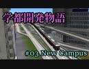 【A列車で行こう9】学都開発物語 #03 -New Campus-