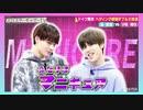 【JO1】ふたりはマニキュア【パロディ?】