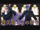 【KAITO&巡音ルカ】賛美歌:主の祈り